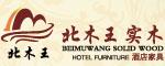 北木王酒店家具