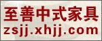 香河至善中式家具 香河红木家具