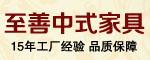 香河至善中式家具有限公司