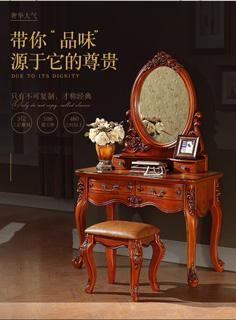 卧室实木梳妆台