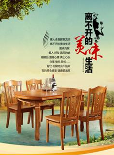 餐厅实木餐桌