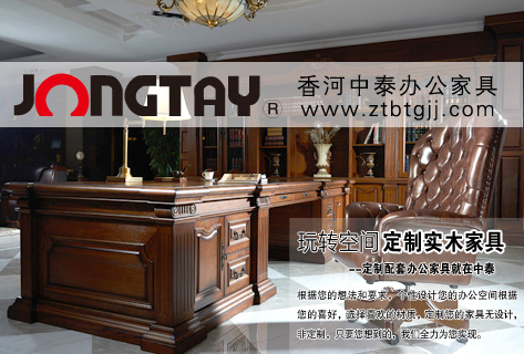 香河中泰办公家具