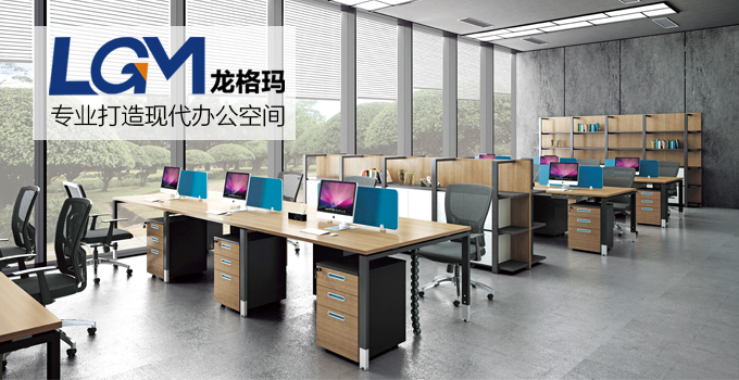北京龙格玛办公家具 北京办公家具