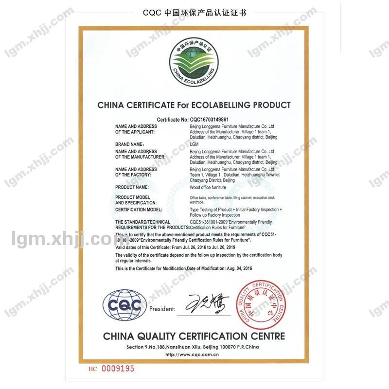 CQC中国环保产品认证证书