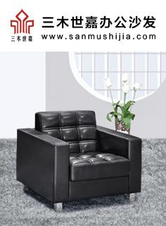 香河三木世嘉办公沙发