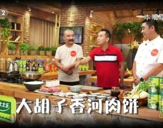 《回家吃饭》2017年9月5日香河肉饼海鲜全家福 (357播放)
