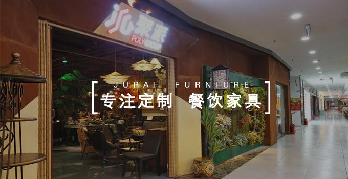 香河聚派酒店家具