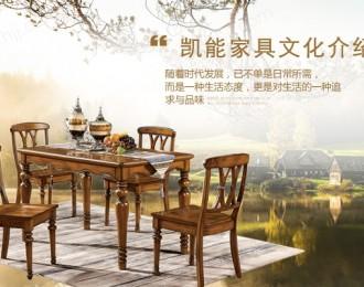 香河家具城凯能美利美专业美式家具品牌值得信赖 (52播放)