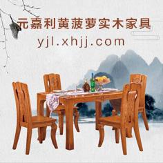 香河实木家具|香河家具城元嘉利|香河黄菠萝家具