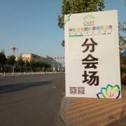 2018中国·香河国际家具展览会暨国际家居文化节热情开幕 (30播放)